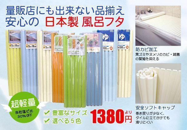 日本製風呂ふた